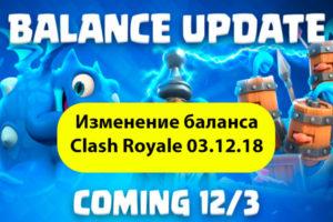 Декабрьское изменение баланса Clash Royale