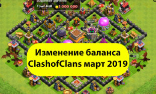 Изменение баланса Clash of Clans март 2019