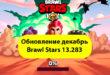 Скачать обновление Brawl Stars 13.283