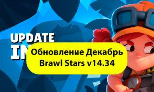 Обновление Brawl Stars 14.34