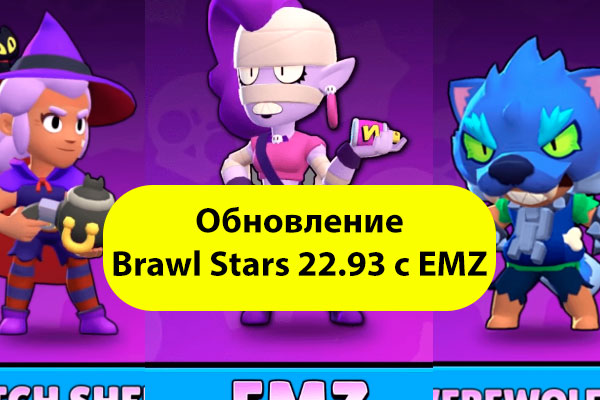 Скачать Brawl Stars 22.93 с EMZ обновление на андроид