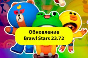 Обновление Brawl Stars 23.72 НОЯБРЬ