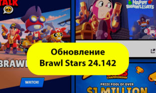 Обновление Brawl Stars 24.142