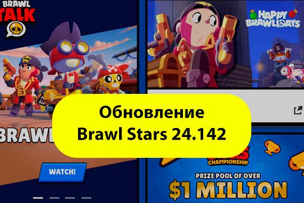 Скачать обновление Brawl Stars 24.142 APK Декабрь