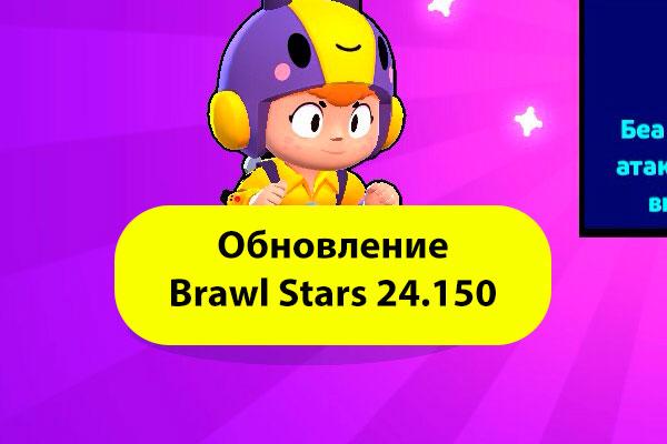 Скачать Brawl Stars пиратское обновление 24.150