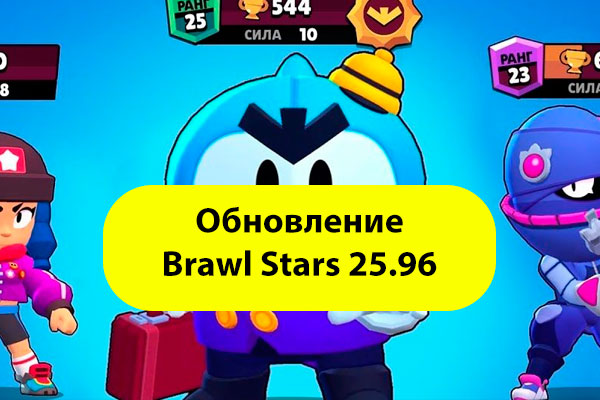 Brawl Stars 25.119 с Мистер П обновление на андроид