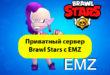 Приватный сервер Brawl Stars с ЕМЗ