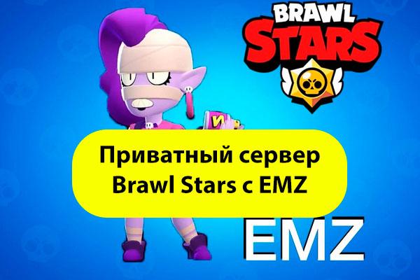 Приватный сервер BRAWL STARS с EMZ