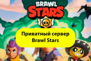 Приватные сервера Brawl Stars