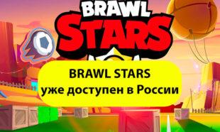 Brawl Stars играть и скачать в России