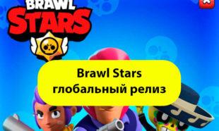 Дата выхода Brawl Stars