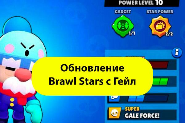 Скачать Brawl Stars 27.269 с Гейлом и Brawl Pass