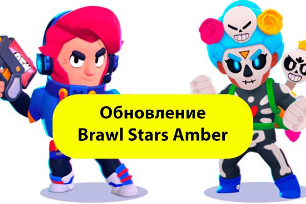 Скачать Brawl Stars с Амбер (Эмбер) 30.231 обновление