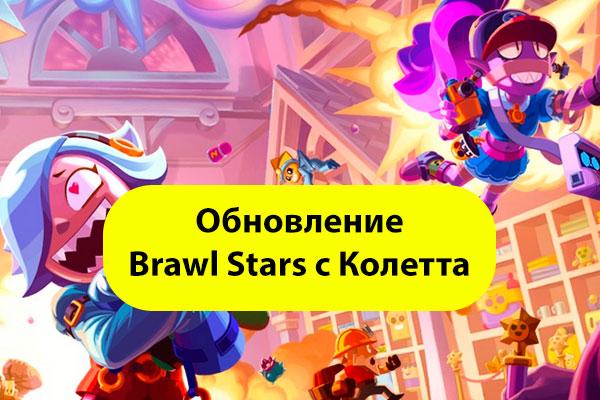 Скачать Brawl Stars с Котлетой (Колетта) обновление