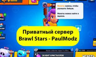 PaulModz приватный сервер Brawl Stars
