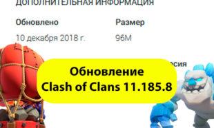 Обновление Clash of Clans 11.185.8
