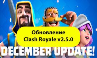 Скачать обновление Clash Royale 2.5.0