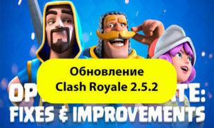 Обновление Clash Royale 2.5.2 скачать