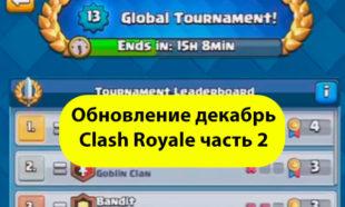 Clash Royale декабрь обновление часть 2