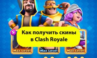 Как получить скины в Clash Royale
