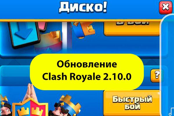 Обновление Clash Royale 2.10 — 30 сентября 2019