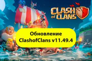 Clash of Clans 11.49.4