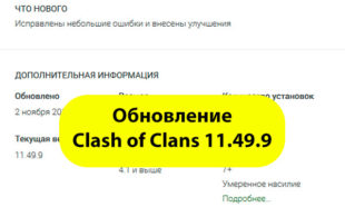 Скачать Clash of Clans 11.49.9