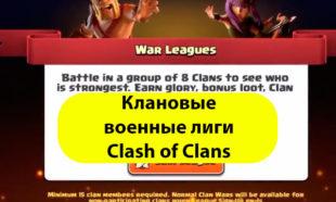 Как присоединиться, как работают клановые военные лиги COC
