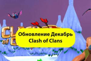 Декабрьское обновление Clash of Clans, изменение баланса
