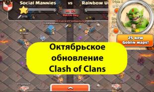Октябрьское обновление Clash of Clans 2018