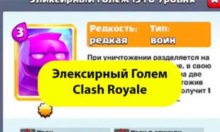 Clash Royale - Элексирный Голем