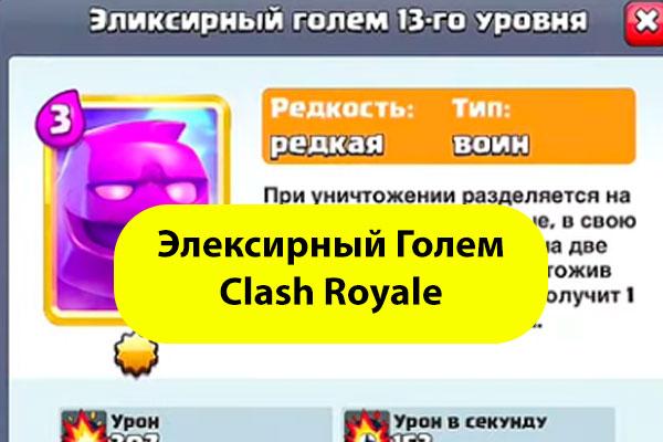 Элексирный Голем — Новая карта Clash Royale