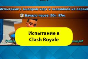Испытание с выбором карт и всадницей на баране Clash Royale