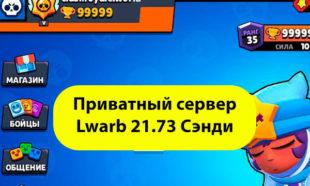 Приватный сервер Lwarb с Сэнди 21.73