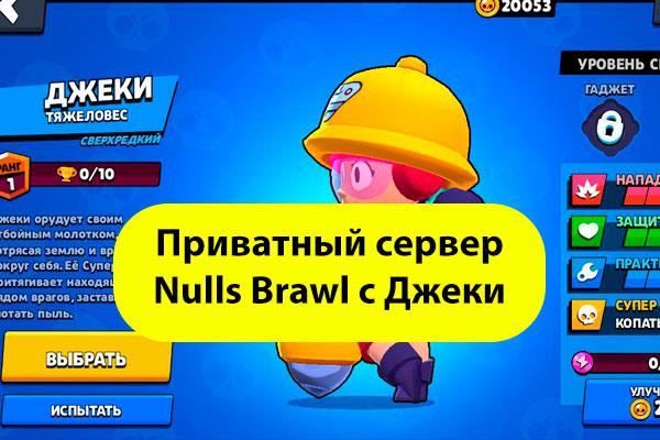 Скачать Null's Brawl Stars c Джеки и Спраутом 26.170