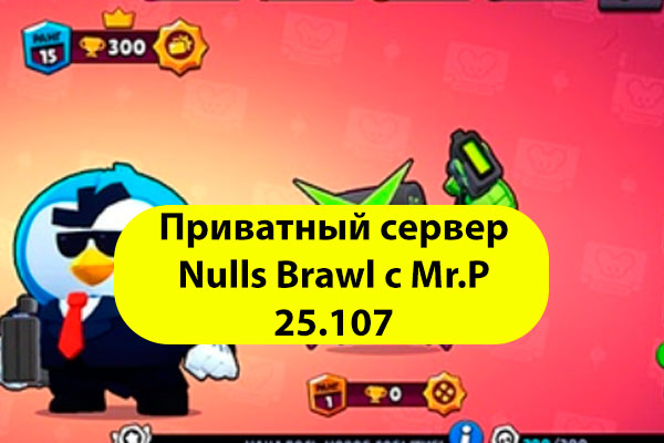 Скачать Null's Brawl Stars c Мистером Пи 25.119