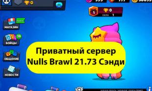 Nulls Brawl Stars 21.73 Sandy