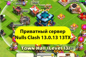 Nulls Clash приватный сервер с 13 ТХ