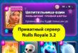Приватный сервер Nulls Royale 3.2