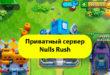 Приватный сервер Nulls Rush