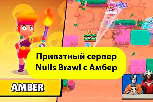 Скачать Nulls Brawl с Амбер (Эмбер) приватный сервер
