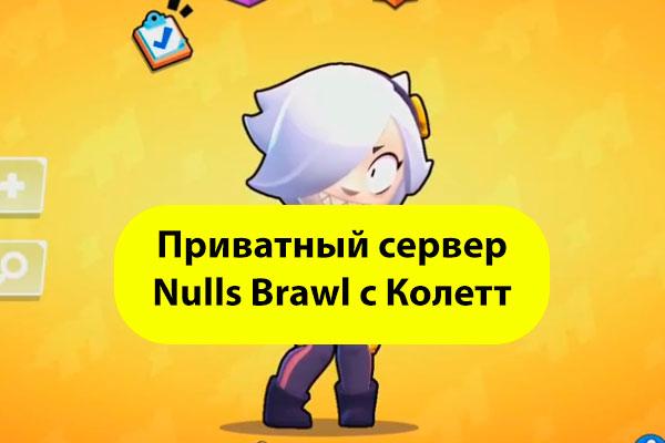 Скачать Nulls Brawl с Котлетой (Colette) приватный сервер