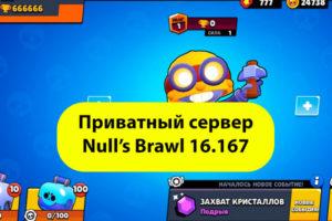 Приватный Сервер Браво Старс Nulls 16.167